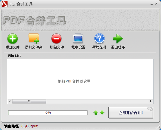 PDF合并工具_arp联盟